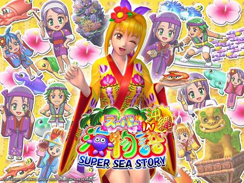 海物語IN沖縄3