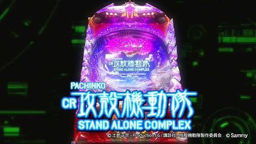 CR攻殻機動隊2nd
