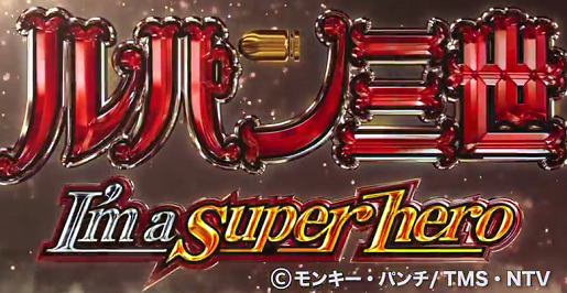 CRルパン三世スーパーヒーロー