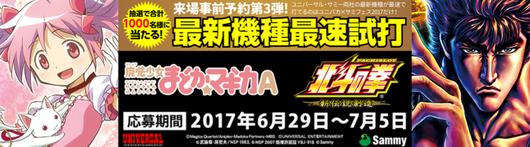 yunibakasamifesu2017