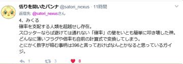 satori4