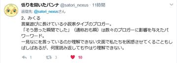 satori2