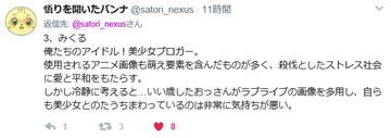 satori3