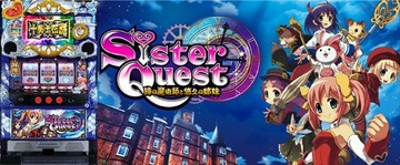 sisterquest4-500x207