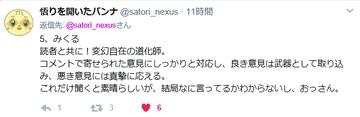 satori5