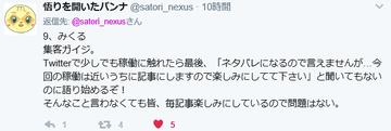 satori9