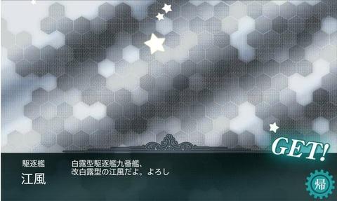 江風GET