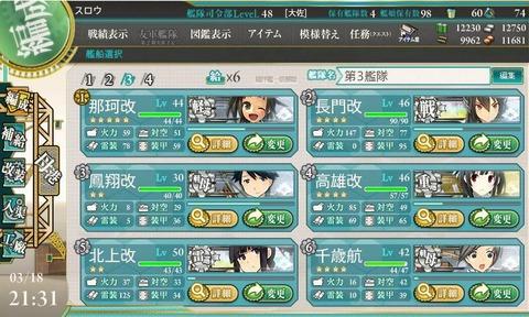 3月18日現在の第三艦隊