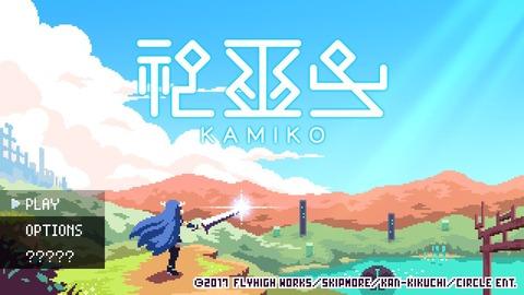 kamiko2