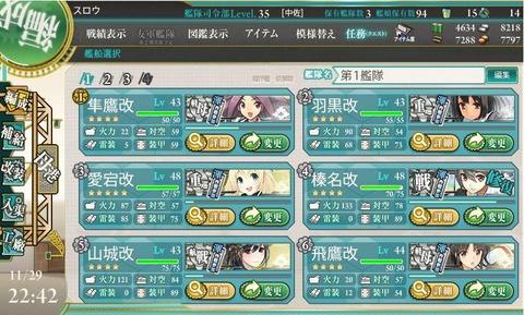 11月29日現在の第一艦隊