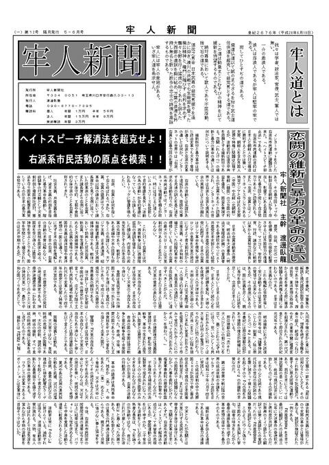 牢人新聞12号