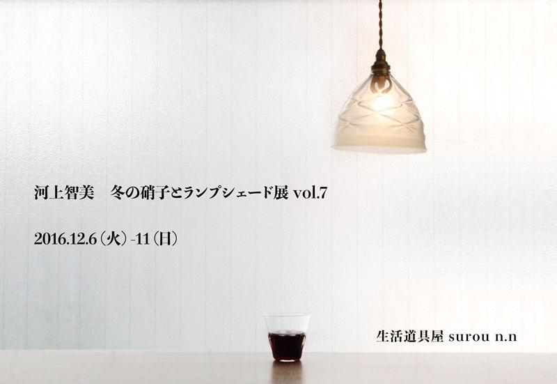 omote kawakami16
