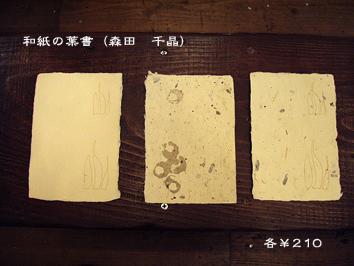 和紙の葉書(森田千晶)