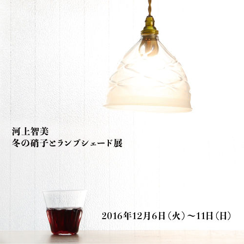明日から「河上智美冬のガラスとランプシェード展」です。