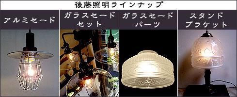 surou  後藤照明のお得情報