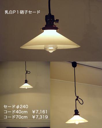 後藤照明(硝子セードその他)