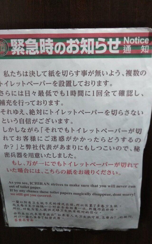【画像】一蘭のトイレに貼ってた緊急時のための張り紙wwwww