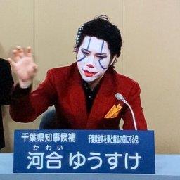 「笑ってはいけない政見放送」千葉県知事選 まるでネタ見せ…民放版も〝放送事故〟連発