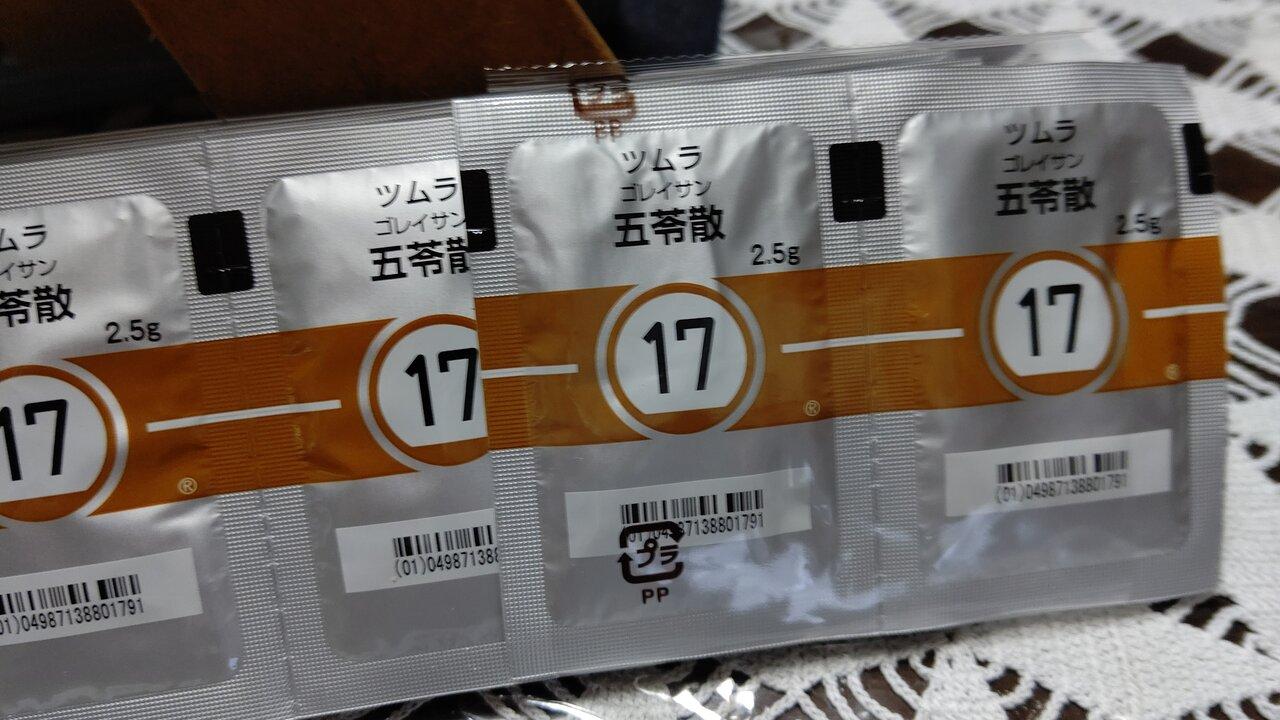 苓 ダイエット 五 散