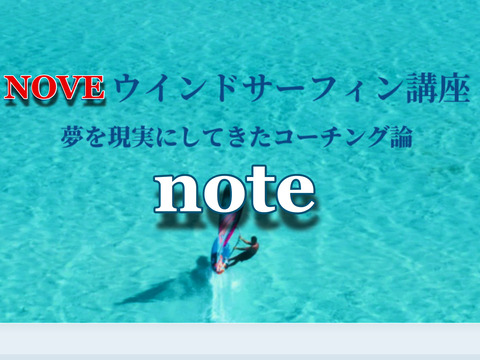 note  NOVEウインサーフィン講座 始まる!