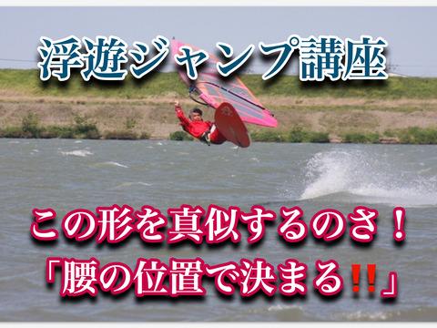 自由に飛べる翼を手に入れよう❗️「浮遊ジャンプ講座」