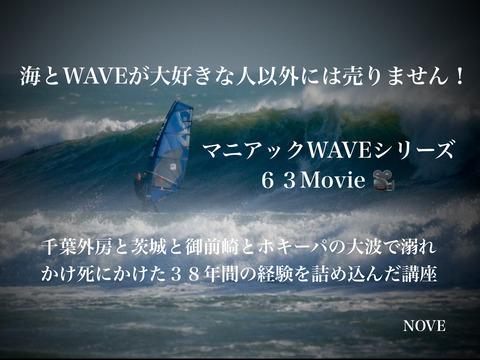マニアックウェーブ63動画講座 WAVE大好きな人だけに・・・❗️