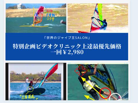特別企画リモートビデオクリニック開催¥2,980