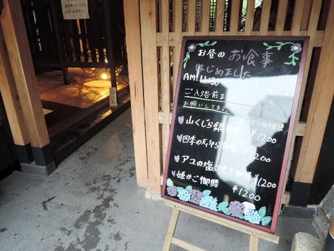 【須崎のランチ&温泉】連日大人気!秘湯「そうだ山温泉」の離れとランチをご紹介♪