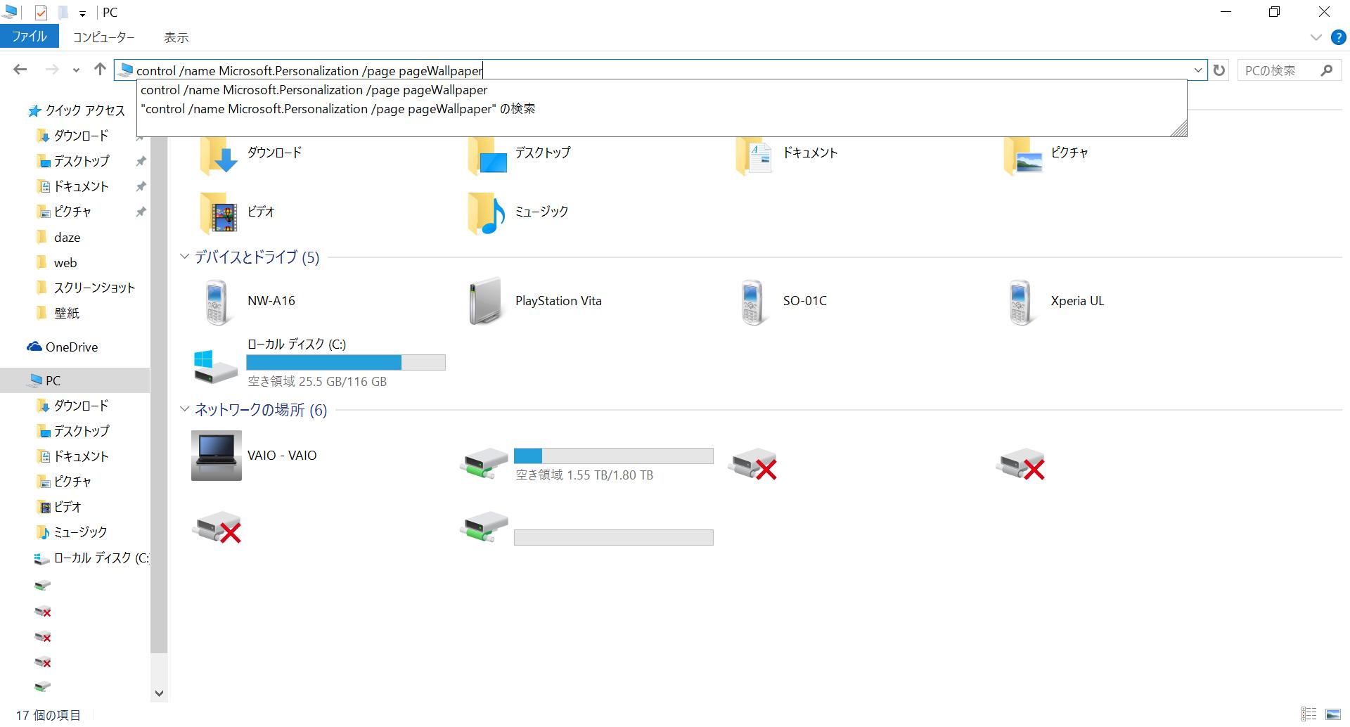 Windows10で壁紙をランダムにする方法 もとばす