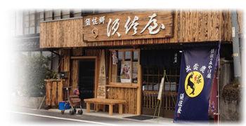 須佐屋店舗画像
