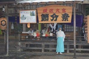 Setsubun 2014 01