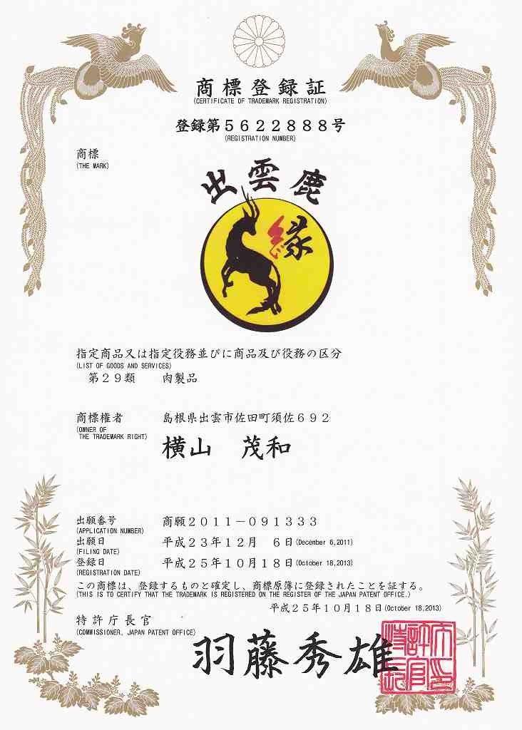 s-商標登録