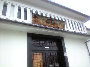 富山(広貫堂)