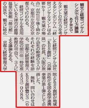 130726京都新聞掲載(トリミング編集済)