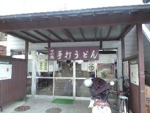 讃岐うどん(さか枝)?