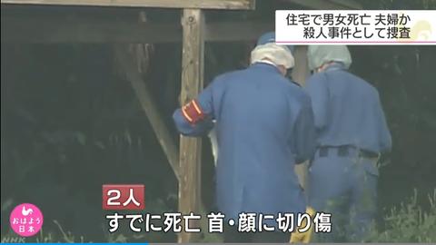 殺人事件として捜査 茨城 境町 NHKニュース