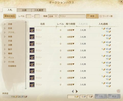 ScreenShot0368