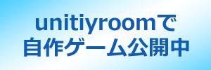 unityroomで自作ゲーム公開中