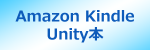 Amazon Kindle Unity本