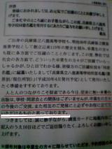 人事新報社