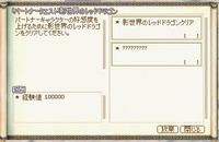 mabinogi_2011_11_01_001