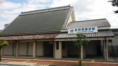 1-畝傍(うねび)御領前駅