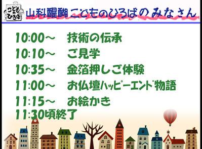 1-141206スナップ醍醐こどもの広場さんの工房見学