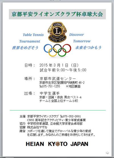 京都平安ライオンズクラブ杯卓球大会