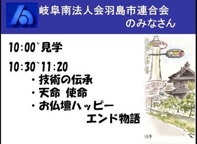 1-岐阜南法人会羽島市連合会様