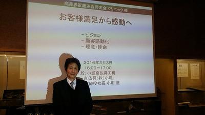 1-160303商業界近畿連合同友会様講演