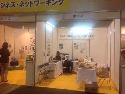 120530インテックス大阪 中小企業総合展