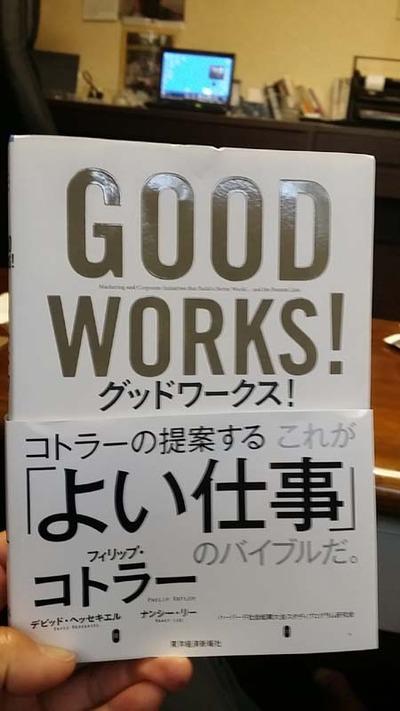 GOOD WORKS! よい仕事