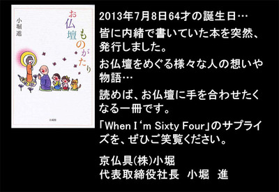 4-小堀進にWhen I'm Sixty Four