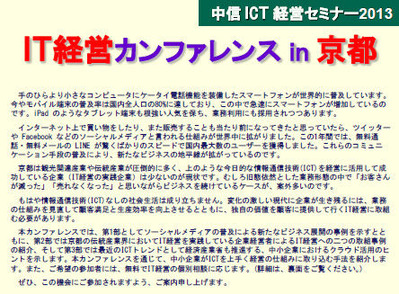 130207IT経営カンファレンスin京都